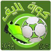 تحميل تطبيق كورة لايف للاندرويد – Download Koora Live