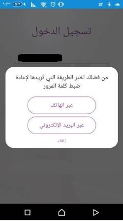 recover-snapchat-password-screenshot