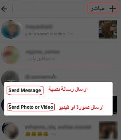 select-send-message-or-photo-in-instagram-screenshot