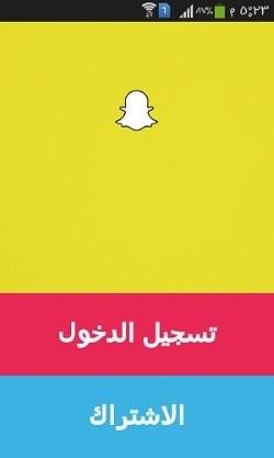 Snapchat Sign up Screenshot